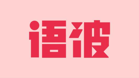 Yubi logo, red type on pink background